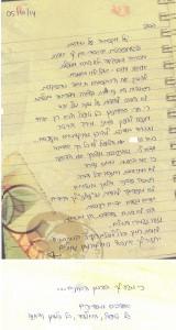 יעל אורן - מכתב תודה
